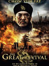 Great Revival (2011)