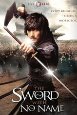 Sword with No Name (2009)